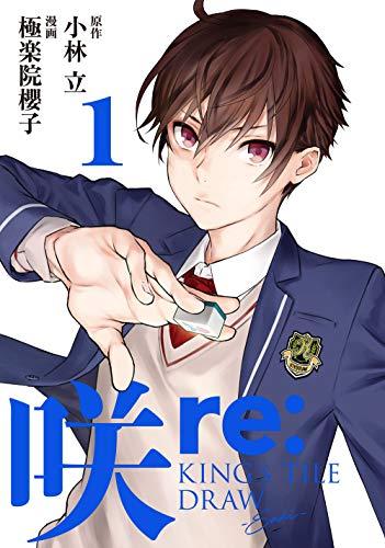 咲-Saki- re:KING