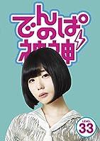 でんぱの神神DVD LEVEL.33
