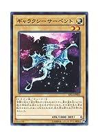 遊戯王 日本語版 EP14-JP001 Galaxy Serpent ギャラクシーサーペント (ノーマル)