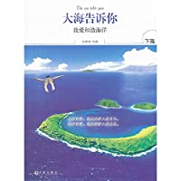 The sea told you: I love the harmony ocean (Part II)(Chinese Edition)