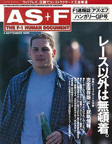 AS+F(アズエフ)1996 Rd12 ハンガリーGP号 [雑誌]