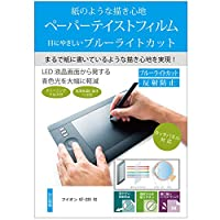 メディアカバーマーケット フイオン GT-220 V2 液晶ペンタブレット 機種用 紙のような書き心地 ブルーライトカット 反射防止 指紋防止 気泡レス 抗菌 液晶保護 フィルム