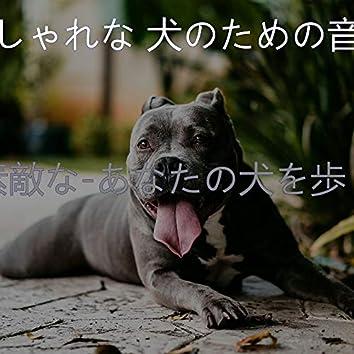 素敵な-あなたの犬を歩く