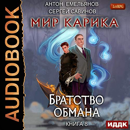Мир Карика. Братство обмана [The World of Karik VIII: Brotherhood of Deceit] cover art