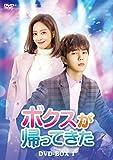 ボクスが帰ってきた DVD-BOX1[DVD]