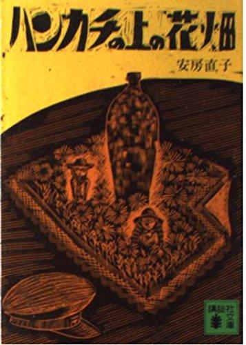 ハンカチの上の花畑 (講談社文庫 あ 12-1)