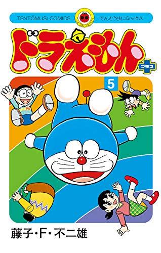ドラえもん プラス(5) (てんとう虫コミックス)
