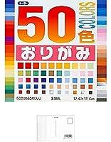 トーヨー 001022 50色おりがみ 17.6cm 60枚入 おまとめセット【3個】 + 画材屋ドットコム ポストカードA