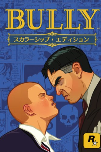 Bully(ブリー) スカラーシップ・エディション【日本語版】