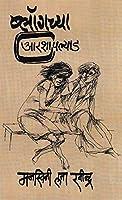 Blogchya Aarshapalyad (Marathi)