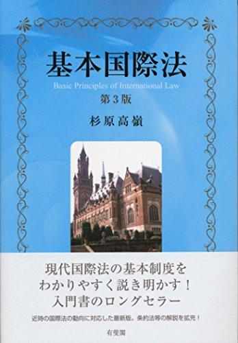 基本国際法 第3版