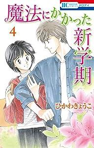 魔法にかかった新学期 4 (花とゆめコミックス)