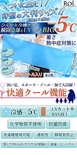 【国内検査機関測定済】瞬間冷却UVカット95%大判サイズRoiひんやり冷感タオル熱中症日焼け対策抗菌防臭速乾(ブルー)