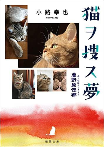 猫ヲ捜す夢 蘆野原偲郷 (徳間文庫)
