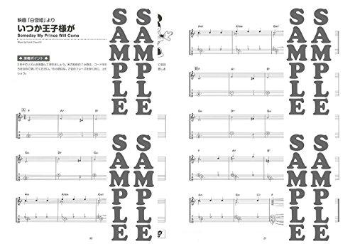 ヤマハミュージックメディア『弾き語り&ソロウクレレで奏でるディズニー・ソング【CD付】』