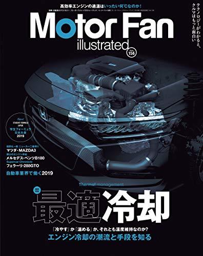 Motor Fan illustrated Vol.156