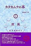 カタカムナの本1 次元 ヒフミヨイⅠ