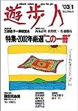 "遊歩人 2003年1月号: 特集・2002年厳選""この一冊"""