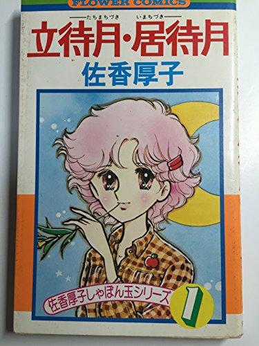 立待月・居待月 (1980年) (フラワーコミックス―佐香厚子しゃぼん玉シリーズ)の詳細を見る