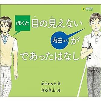 ぼくと目の見えない内田さんがであったはなし (LLブックやさしくよめる本)