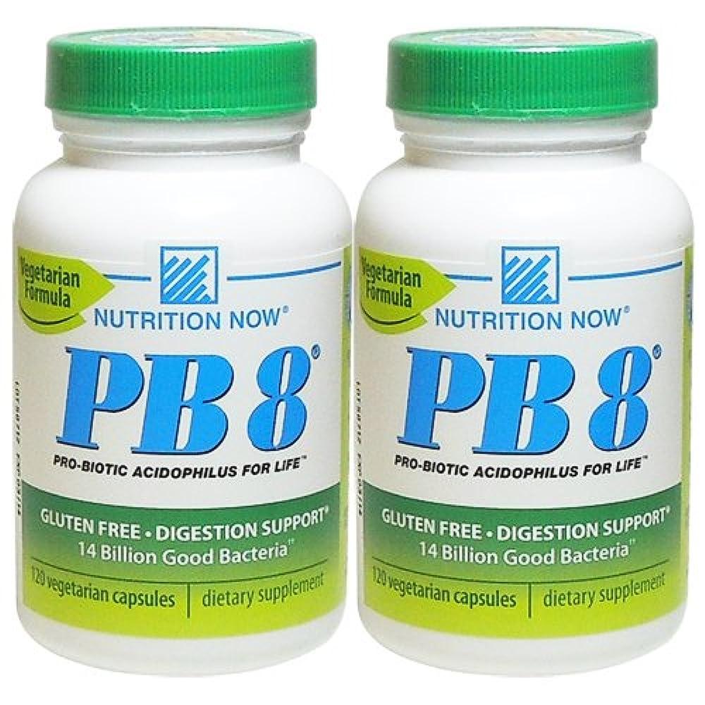 リマーク真空[海外直送品][2本セット]Nutrition NOW PB8 120粒 プロバイオティック アシドフィルス(8種140億個のプロバイオティクス含有)