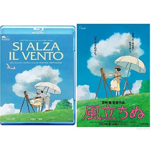 Si alza il vento + Vento Studio Ghibli Official Poster – Edizione Giapponese - Collector's Limited Edition