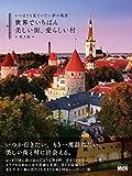 いつまでも見ていたい夢の風景 世界でいちばん美しい街、愛らしい村 〜拡大版〜