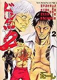 ドンケツ第2章 2 (2巻) (ヤングキングコミックス)
