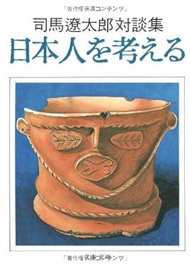 Nihonjin o kangaeru : Shiba Ryotaro taidanshu