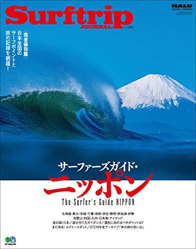 サーフトリップジャーナル Vol.96(サーファーズガイド・ニッポン)[雑誌]