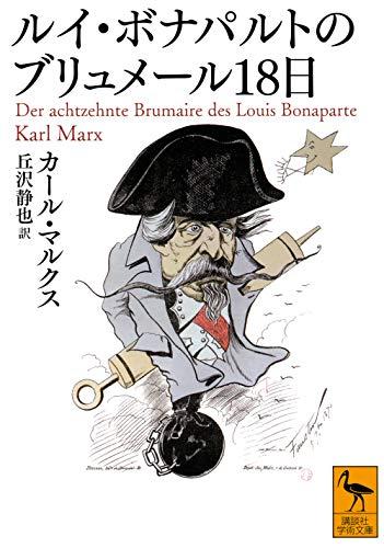 ルイ・ボナパルトのブリュメール18日 (講談社学術文庫)