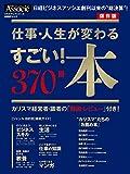 仕事・人生が変わる すごい!本 370冊