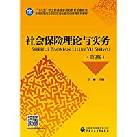 Social Security Theory and Practice (2nd Edition)(Chinese Edition)
