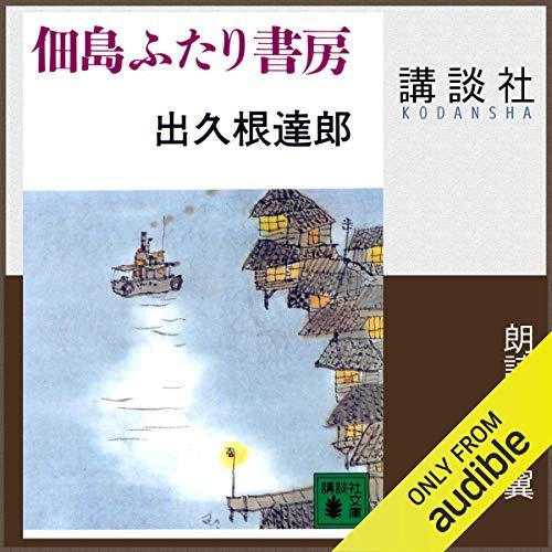 『佃島ふたり書房』のカバーアート