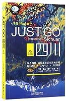 JUST GO四川(畅销版)/亲历者旅游书架