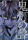 鬼灯の聲~昭和連続射殺事件~ 1巻 (まんが王国コミックス)