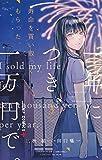 【コミック】寿命を買い取ってもらった。一年につき、一万円で。(全3巻)