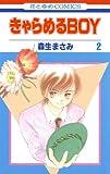 きゃらめるBOY 2 (花とゆめコミックス)