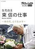 プロフェッショナル 仕事の流儀 生花店主・東信の仕事 命の花、心で生かす[NSDS-23346][DVD]