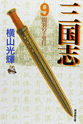 三国志 9 (潮漫画文庫)の詳細を見る