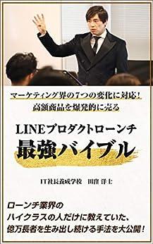 [田窪洋士]のマーケティング界の7つの変化に対応できる!高額商品を爆発的に売る LINEプロダクトローンチ最強バイブル
