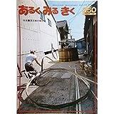 あるくみるきく 〈1987年12月号 No.250〉 特集■灘五郷の桶と樽