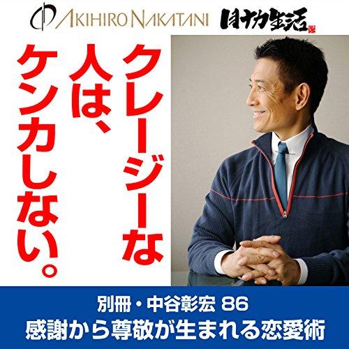 『別冊・中谷彰宏86「クレージーな人は、ケンカしない。」――感謝から尊敬が生まれる恋愛術』のカバーアート