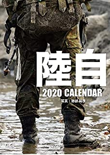 「陸自 2020」陸上自衛隊カレンダー (A2サイズ/13ページ)
