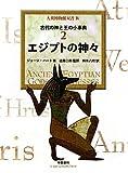 エジプトの神々―古代の神と王の小事典 (大英博物館双書)