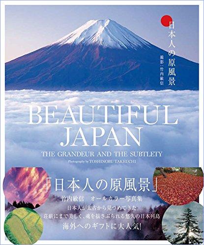 日本人の原風景 BEAUTIFUL JAPAN【英日対訳写真集】