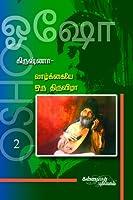 Krishna 2 - Vazhkkaiyae Oru Thiruvizha