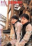 サマリア [DVD] image