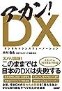 アカン! DX