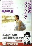 三十秒のラブ・ソング (光文社文庫)